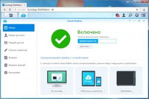 пакет CloudStation